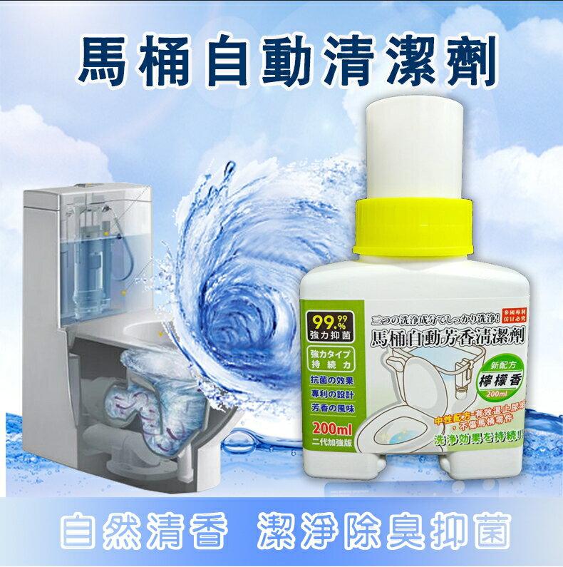 外銷日本 第二代 馬桶自動清潔劑  200ml 凍卡久哦一瓶抵二瓶 《10瓶組》