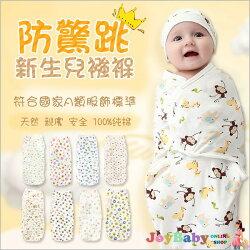 嬰兒包巾 懶人包巾 蓋毯-可調式簡易包巾-JoyBaby
