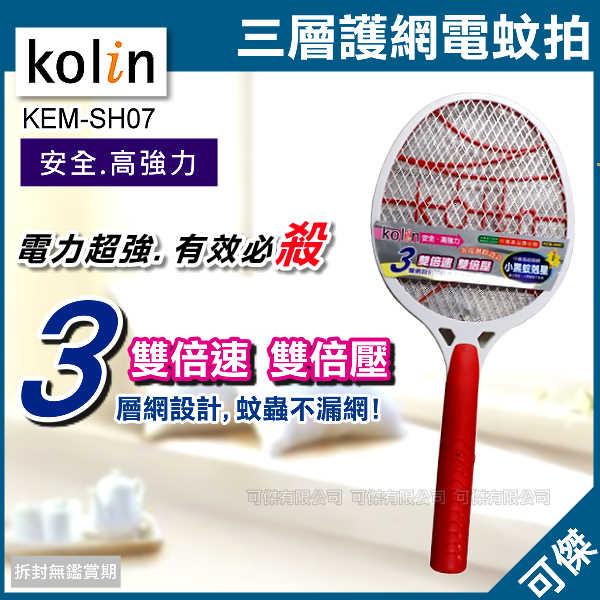 可傑  歌林  Kolin  KEM-SH07   三層護網電蚊拍  捕蚊拍  紅色  電池式  電力強  省電迴路 夏日防蚊