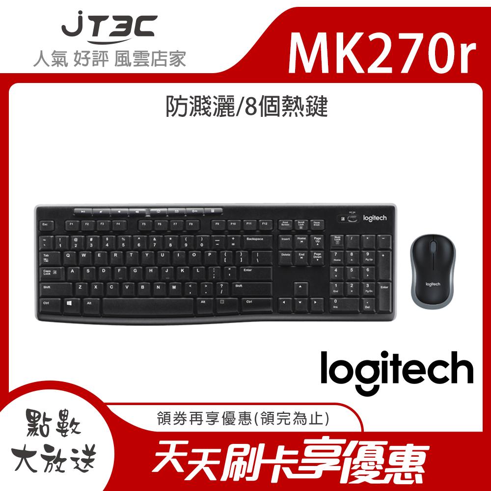 【最高折500+最高回饋25%】Logitech 羅技 MK270r 無線滑鼠鍵盤組(免運)《繁體中文版》