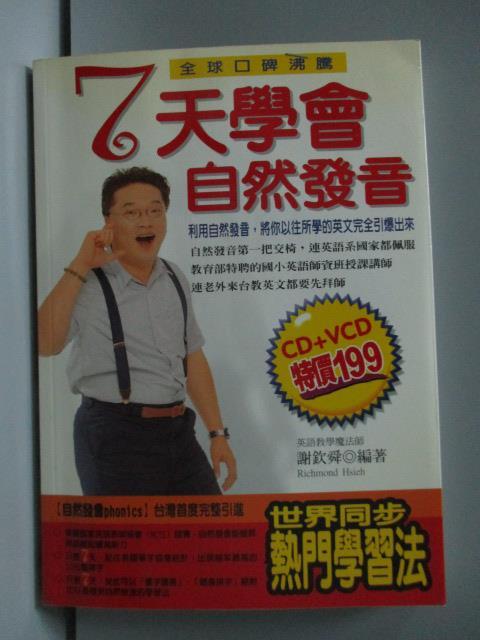 【書寶二手書T1/語言學習_LJD】7天學會自然發音_謝欽舜_附2片光碟