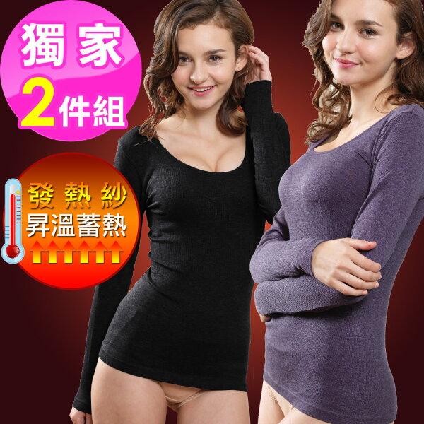 依夢 Emon:【emon】X-Hot發熱纖維深U領保暖衛生衣(2件組)