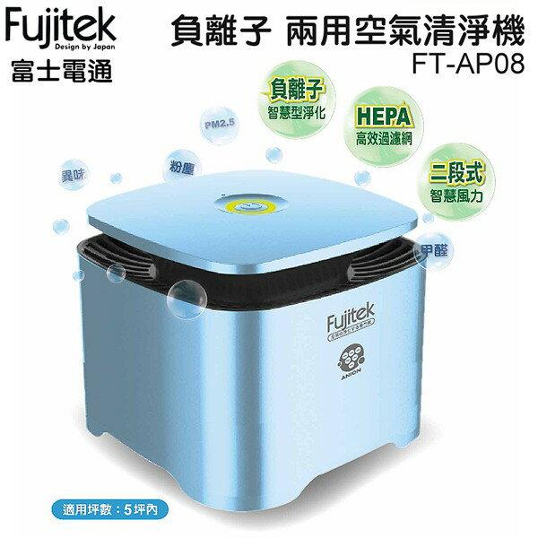 好康加 富士電通負離子兩用空氣清淨機 Fujitek 家用/車用 負離子 空氣淨化器 USB插孔供電 FT-AP08