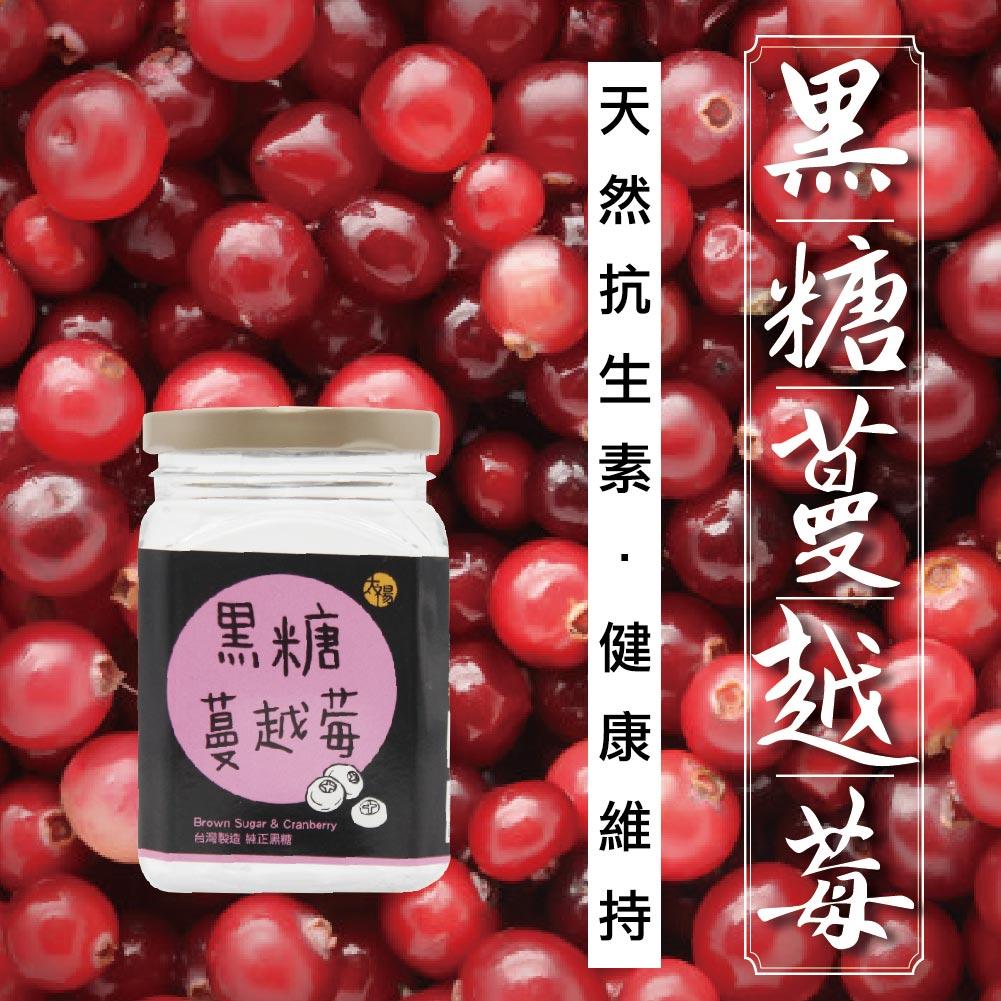 太禓食品-減糖黑糖茶磚黑糖蔓越莓(9顆/罐裝)X2罐
