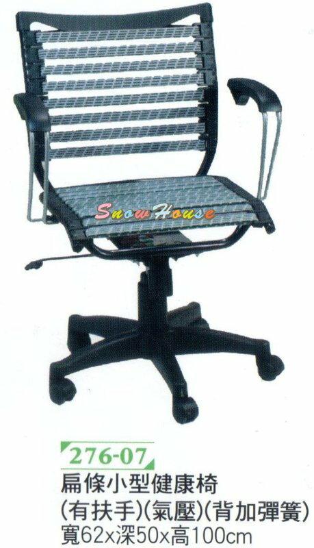 ╭☆雪之屋居家生活館☆╯AA299-03 背加彈簧氣壓式有扶手扁條小型健康椅/辦公椅/電腦椅