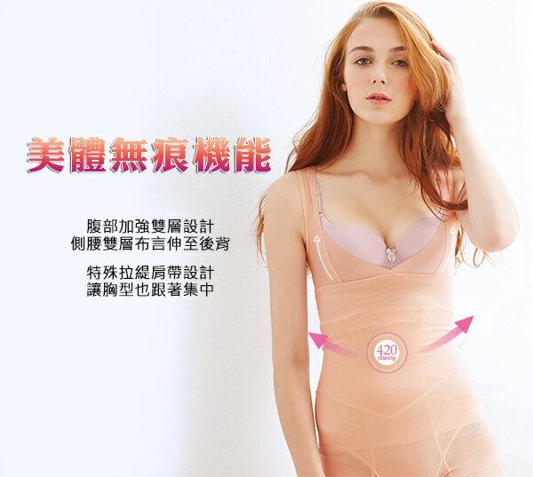 【Emon】420丹 美體無痕機能塑身上衣束衣(膚) 2