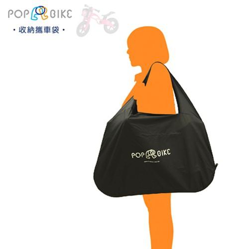【POPBIKE】 兒童平衡滑步車專用配件 - 收納防塵 攜車袋 0