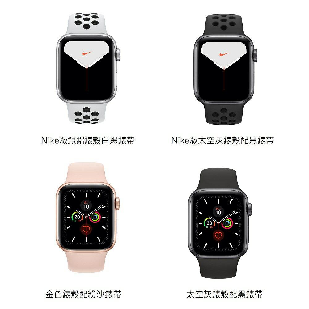 「樂天8月9折超殺現折」Apple Watch Series 5 GPS版 44mm 鋁錶殼配運動錶帶(多款可選/台灣公司貨S5)