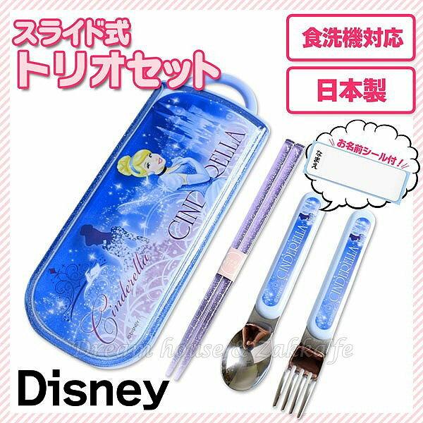 日本進口 Disney 灰姑娘 環保餐具組 《筷子 / 湯匙 / 叉子一組》★ 日本製 ★ 夢想家精品家飾 - 限時優惠好康折扣