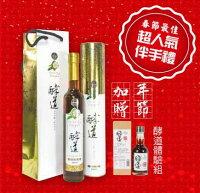 父親節美食推薦超人氣春節伴手禮!!!!酵道 - 綠茶酵素精裝禮盒組(380ml)