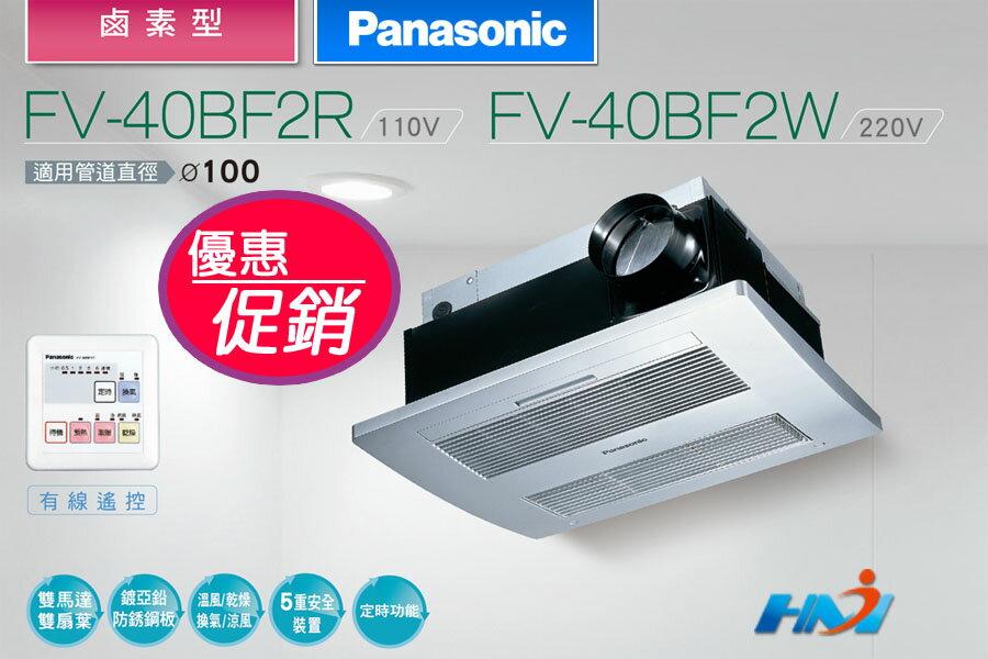~Panasonic國際牌 ~FV~40BF2R 110V  四合1浴室暖風換氣扇  紅外