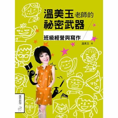 小魯文化溫美玉老師的祕密武器:班級經營與寫作(二版)
