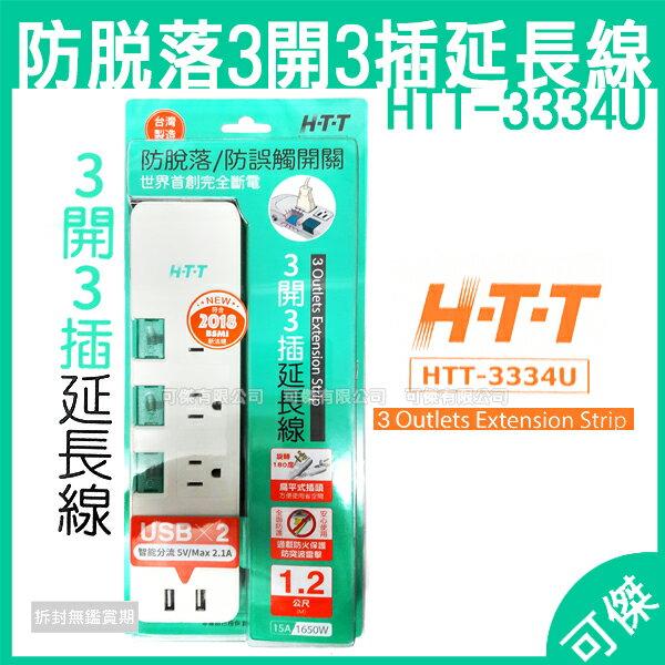 HTT防脫落3開3插延長線+雙USB充電插座HTT-3334U延長線3開3插+22.1AUSB4尺插座