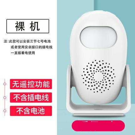 歡迎光臨感覺器 歡迎光臨感應器進門店鋪充電感應叮咚門口你好迎賓器語音防盜『SS1732』
