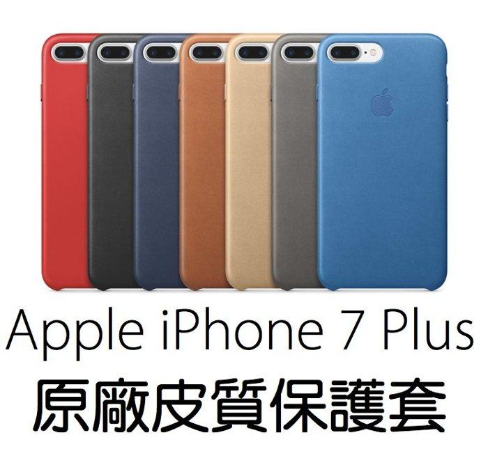 Apple 原廠 iPhone 7 Plus 5.5 吋 專用 皮革 皮質保護套 (五色)