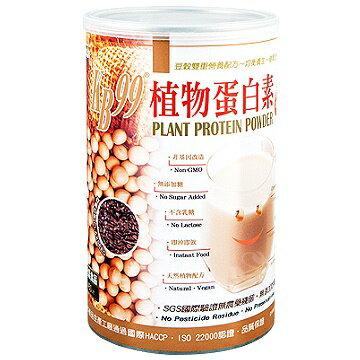 肯寶~KB99植物蛋白素亞麻仁籽加強配方450公克/罐(原價960元2罐)~特惠價3罐$1100