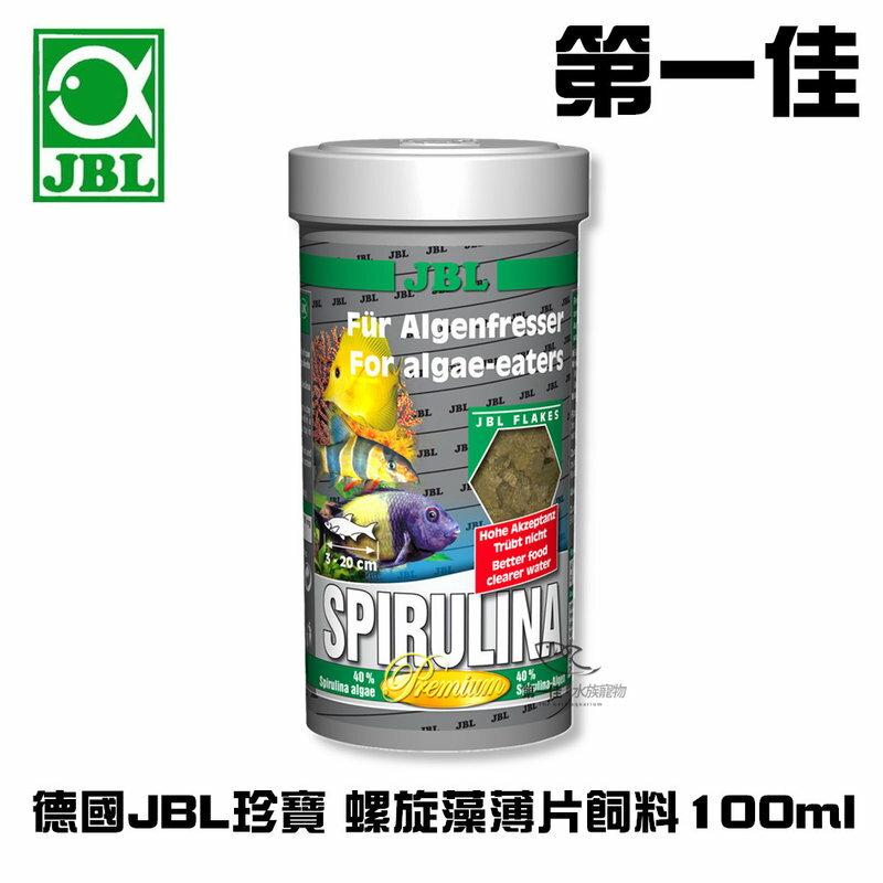 ^~第一佳水族寵物^~ 德國JBL珍寶 Spirulina螺旋藻薄片飼料 100ml