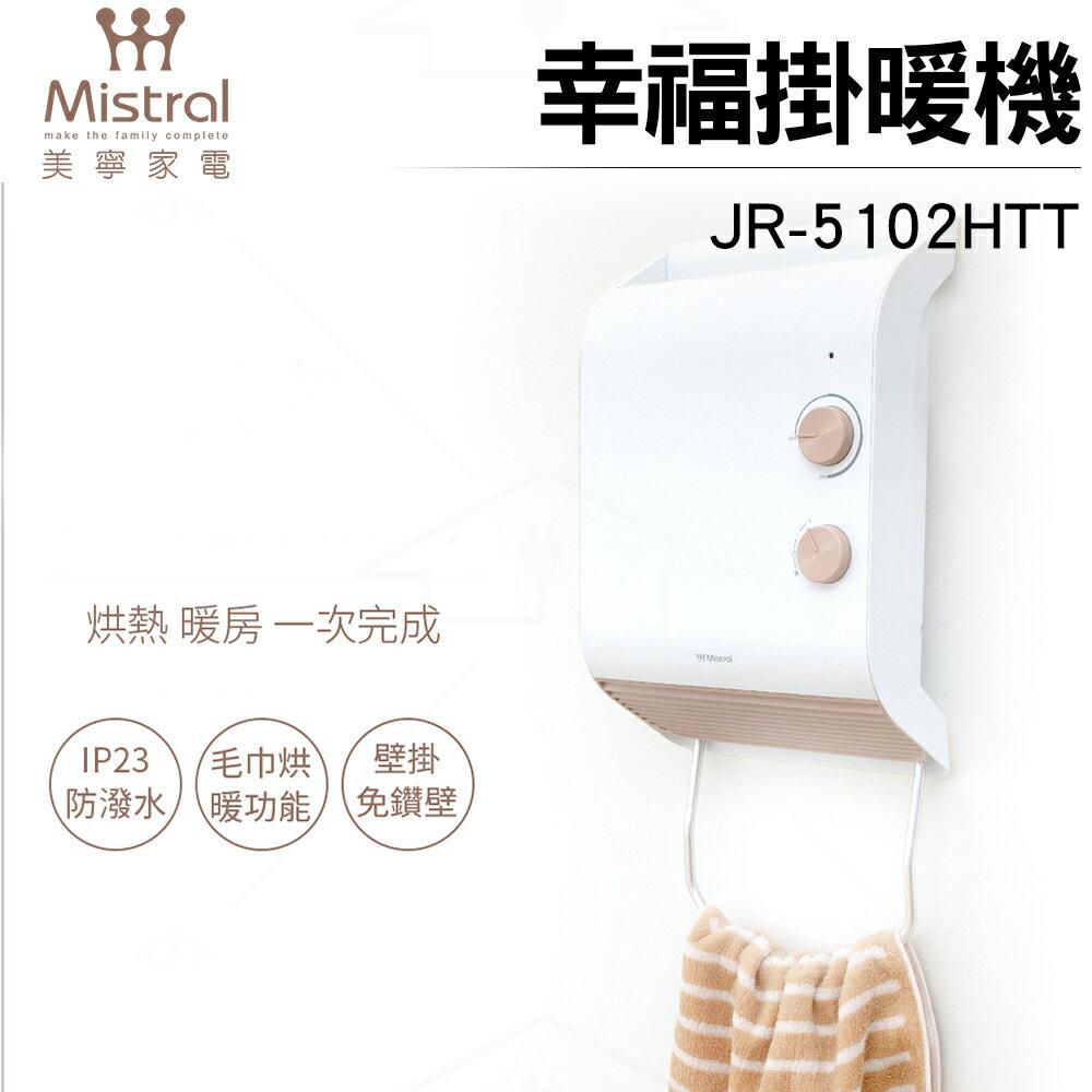 <br/><br/>  美寧 幸福掛暖機 JR-5102HTT<br/><br/>