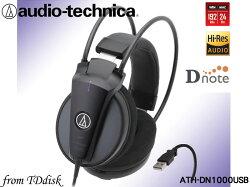志達電子 ATH-DN1000USB audio-technica 日本鐵三角 耳罩式耳機 支援24bit/192kHz