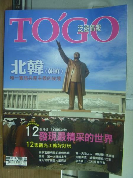 【書寶二手書T4/雜誌期刊_PAO】Togo泛遊情報_144期_神秘北韓等