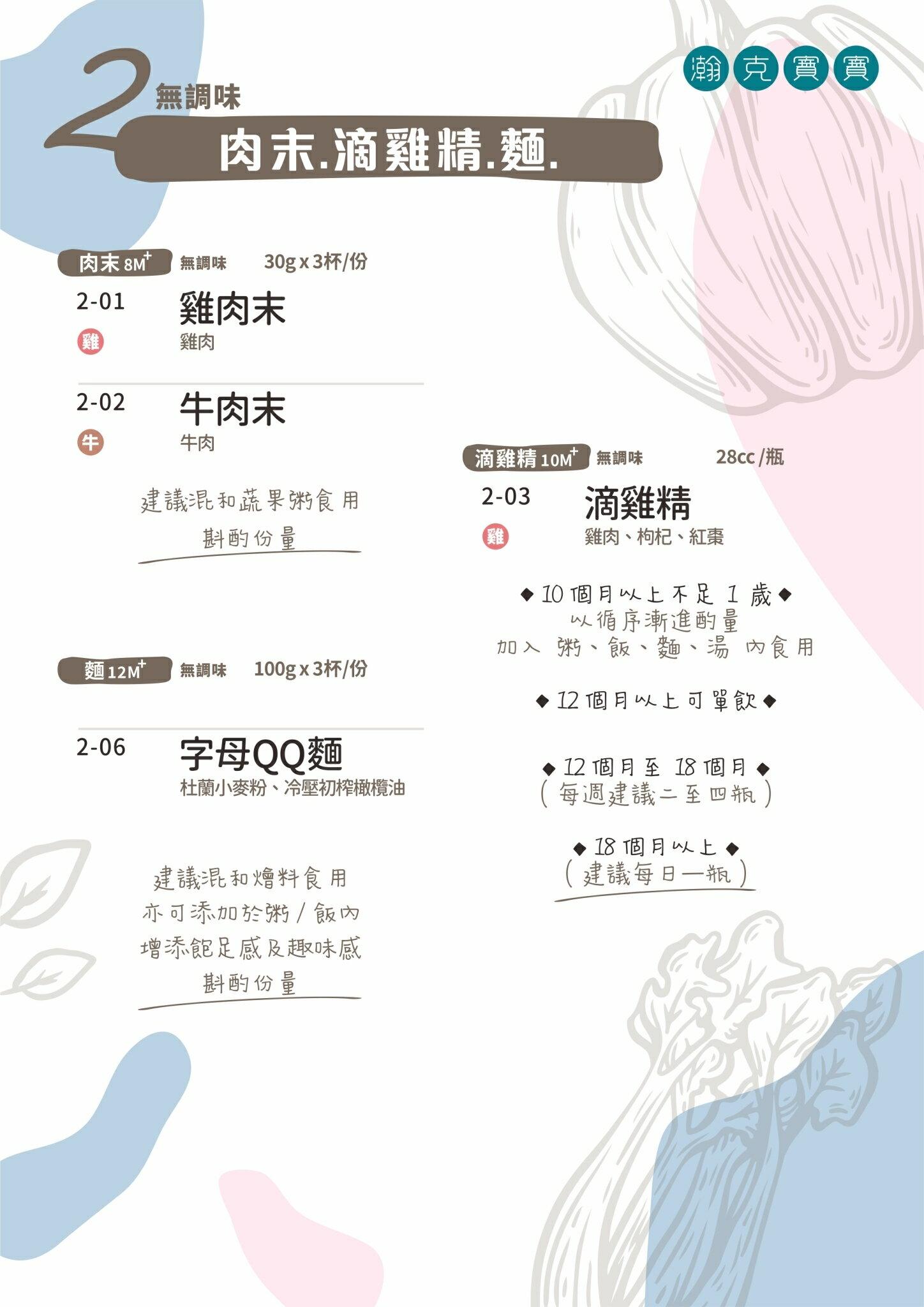 寶寶副食品 瀚克寶寶 寶貝套餐組(口味任選 / 一組12份) 4