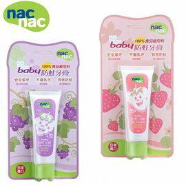 【加送KT兒童牙刷】nac nac Baby 防蛀牙膏(草莓/葡萄) x2支 278元