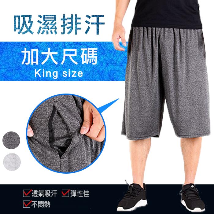 CS衣舖 加大尺碼 30-50腰 機能 吸濕排汗 透氣速乾 鬆緊腰圍 口袋拉鍊 運動褲 短褲 兩色 8808