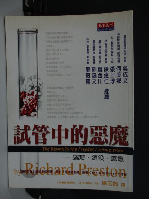 【書寶二手書T1/科學_NAA】試管中的惡魔:瘟疫瘟役瘟意_普雷斯頓