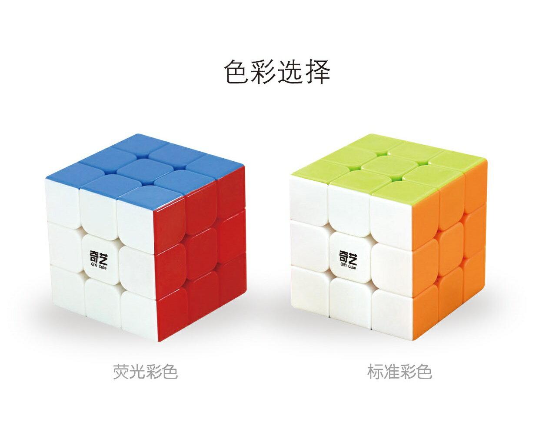 魔方格 勇士三階魔術方塊 169(螢光色5.7cm) / 一個入(定100) 比賽專用 奇藝三階魔方 3x3x3-鑫-首CS84912 9