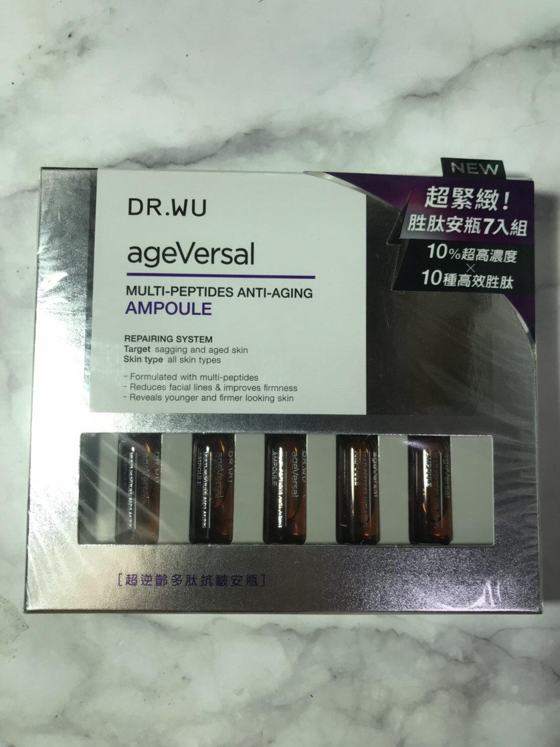 【DR. WU】超逆齡多肽抗皺安瓶1.5ML*7PCS  效期2021.11【淨妍美肌】