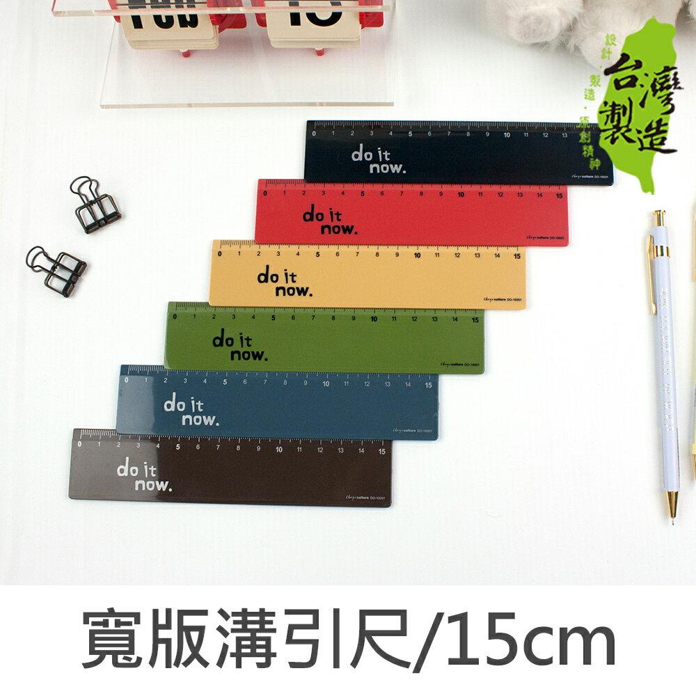 珠友 DO-10001 寬版溝引尺15cm-do it now/製圖/測量/直尺/溝引尺/加寬/不沾墨