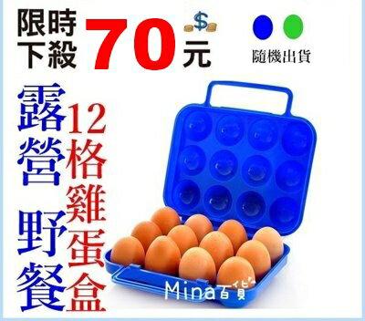 (mina百貨) 12格雞蛋保鮮盒 冰箱保鮮盒 戶外露營野餐收納盒 儲物雞蛋盒 廚房 便攜式 F0002-3