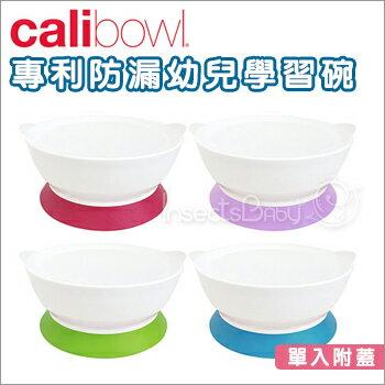 ?蟲寶寶?【美國Calibowl】專利防漏防滑幼兒吸盤碗 美國製 單入附蓋 4色