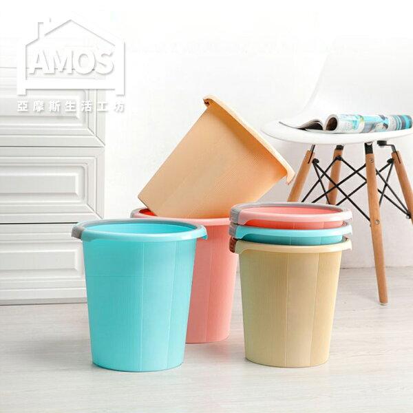 Amos 亞摩斯生活工坊:收納箱垃圾桶置物桶【OAN002-3】壓圈設計加厚垃圾桶(3入)