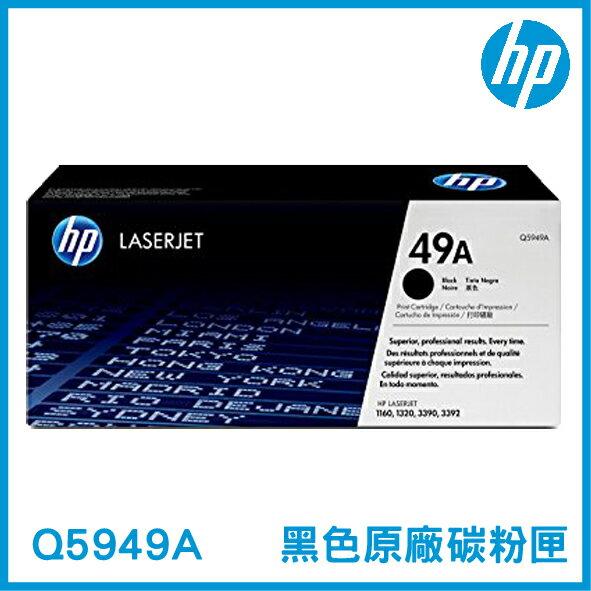 HP 49A 黑色 LaserJet 碳粉盒 Q5949A 碳粉匣 原廠碳粉盒