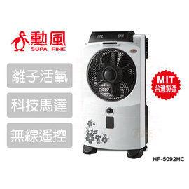 HF-5092HC【限時特賣】『勳風』 微電腦霧化水冷扇 冰霧水冷氣水冷扇冰涼扇降溫扇冷風扇 HF-5092HC★杰米家電☆