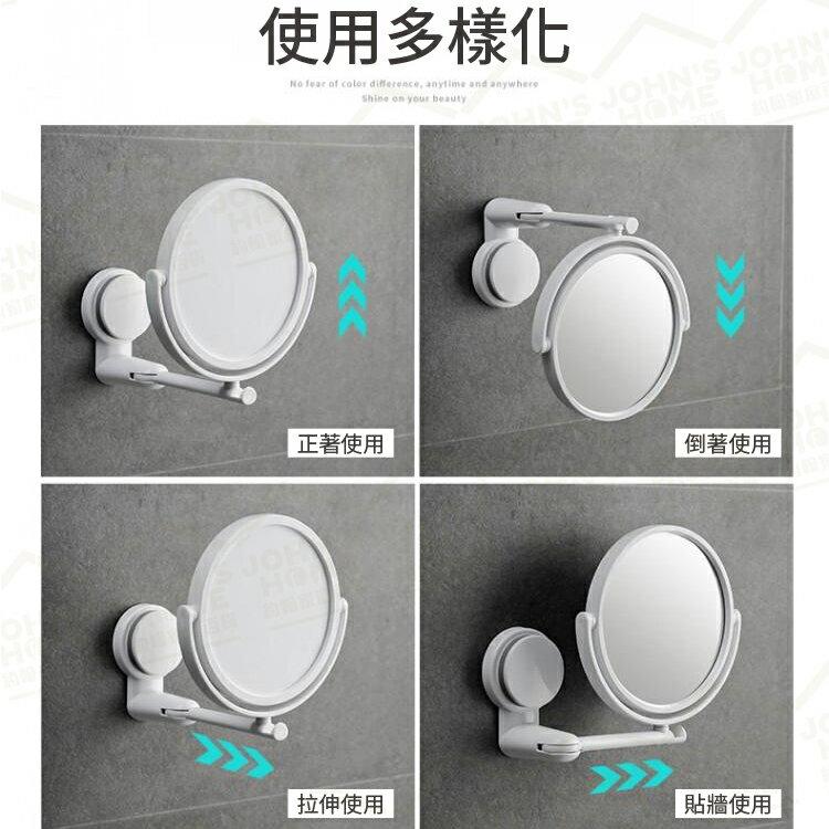 浴室無痕貼吸盤可調整雙面梳妝鏡 3倍放大 免打孔旋轉伸縮雙面鏡 圓型化妝鏡 牢固壁掛鏡子【ZJ0103】《約翰家庭百貨 好窩生活節 7