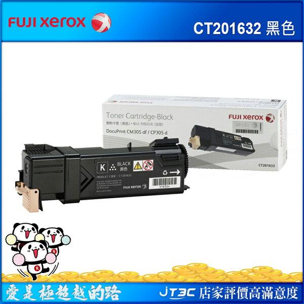 【滿3千15%回饋】FujiXerox富士全錄CT201632原廠黑色碳粉匣※回饋最高2000點