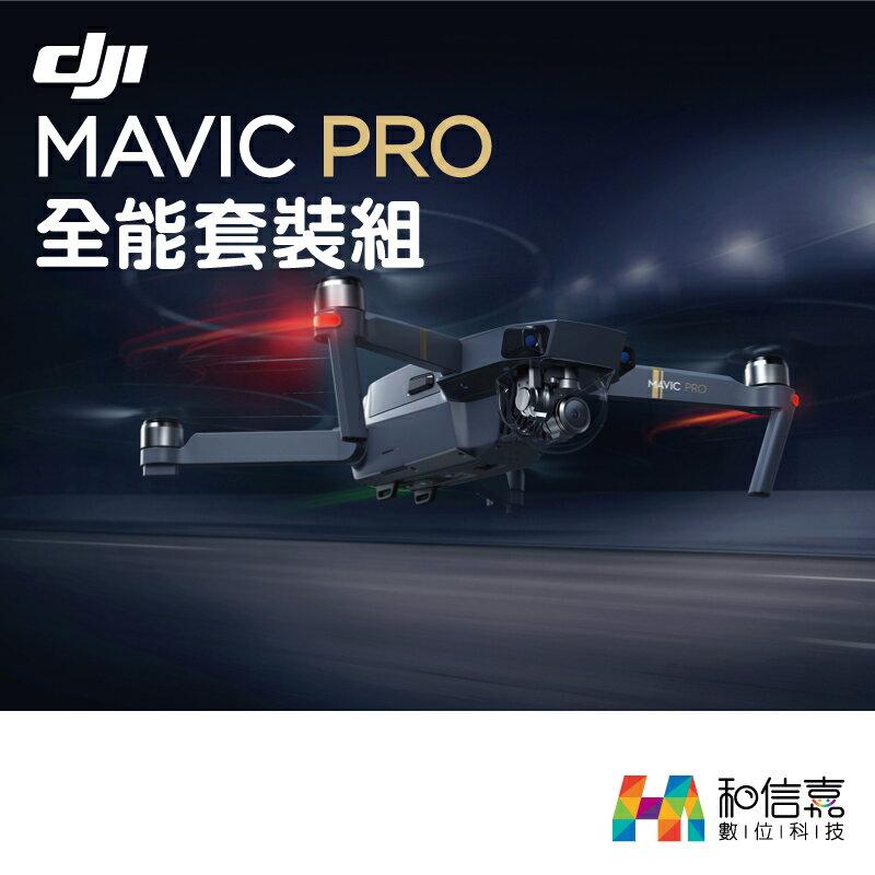 加贈第二顆原電【和信嘉】DJI MAVIC PRO 全能套裝組 Fly More Combo 台灣原廠公司貨