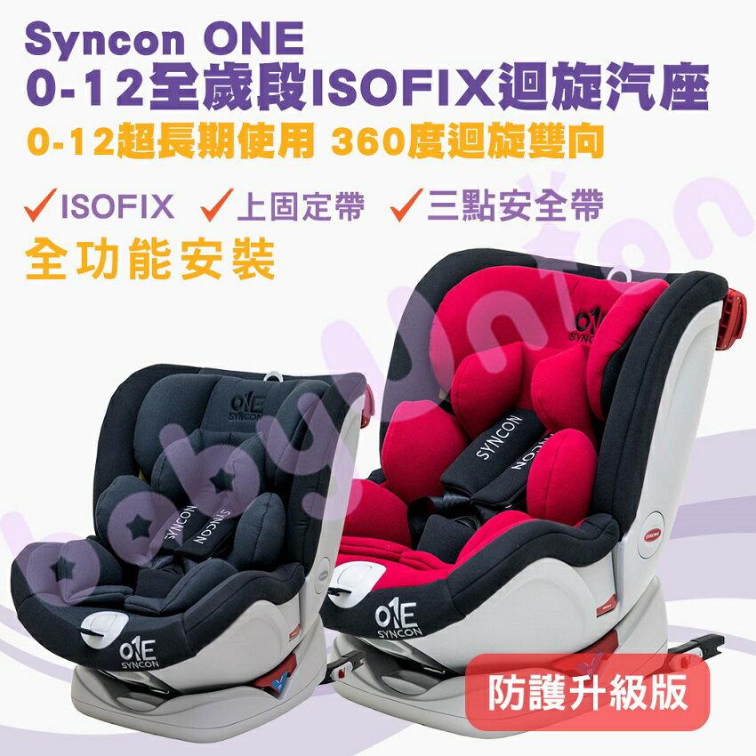 Syncon欣康 - ONE 升級版0-12歲ISOFIX全歲段360度汽車安全座椅(汽座)