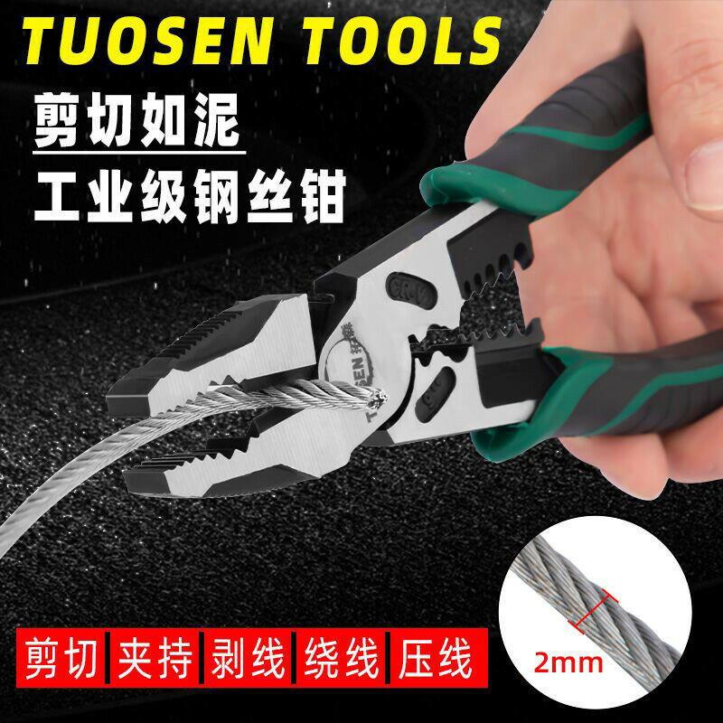 ♝✐拓森工業級老虎鉗子多功能省力鋼絲鉗進口電工尖嘴鉗子斜口鉗工具 全館八八折