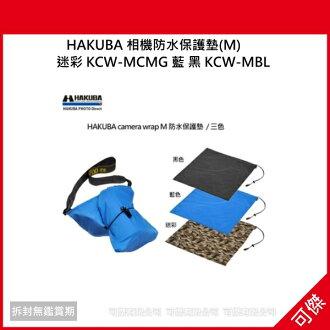 可傑 HAKUBA 相機防水保護墊(M) 迷彩 KCW-MCMG 藍 黑 KCW-MBL