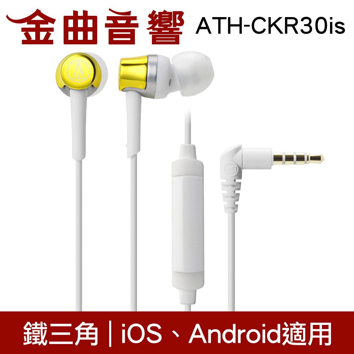 鐵三角 ATH-CKR30is 多色可選 線控耳道式耳機 ATH-CKR30 IOS 安卓適用   金曲音響