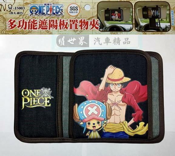 權世界~汽車用品 ONE PIECE 航海王  海賊王 魯夫喬巴多 遮陽板 套夾 置物袋
