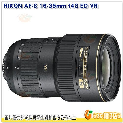 官網登入送註冊禮 Nikon AF-S NIKKOR 16-35mm f4G ED VR 榮泰 國祥公司貨 超廣角 變焦鏡頭