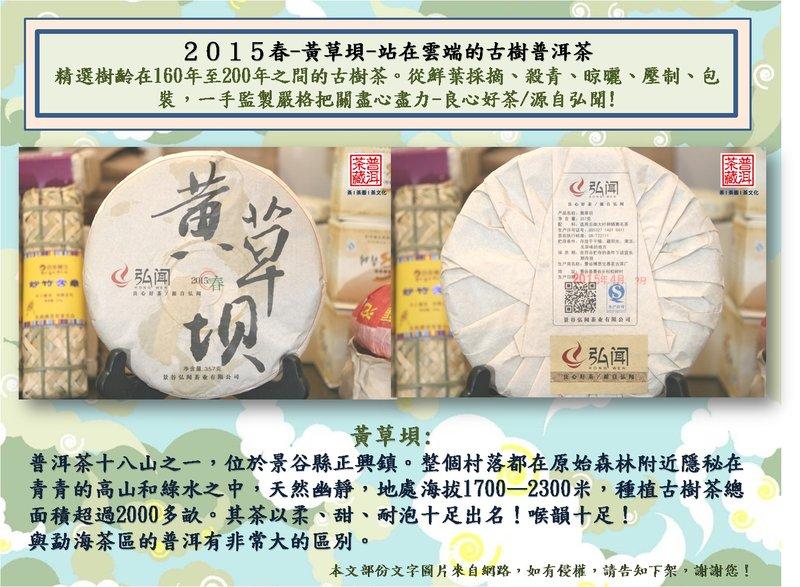 【普洱茶藏:保証正品】2015春-黃草垻-站在雲端的古樹普洱生茶-357克