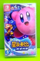 樂探特推好評店家推薦到[現金價] (有中文) Nintendo Switch NS 星之卡比 星星聯盟 歐版就在玉山最低比價網推薦樂探特推好評店家