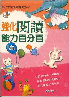 世一國小強化閱讀能力百分百高(BA042)