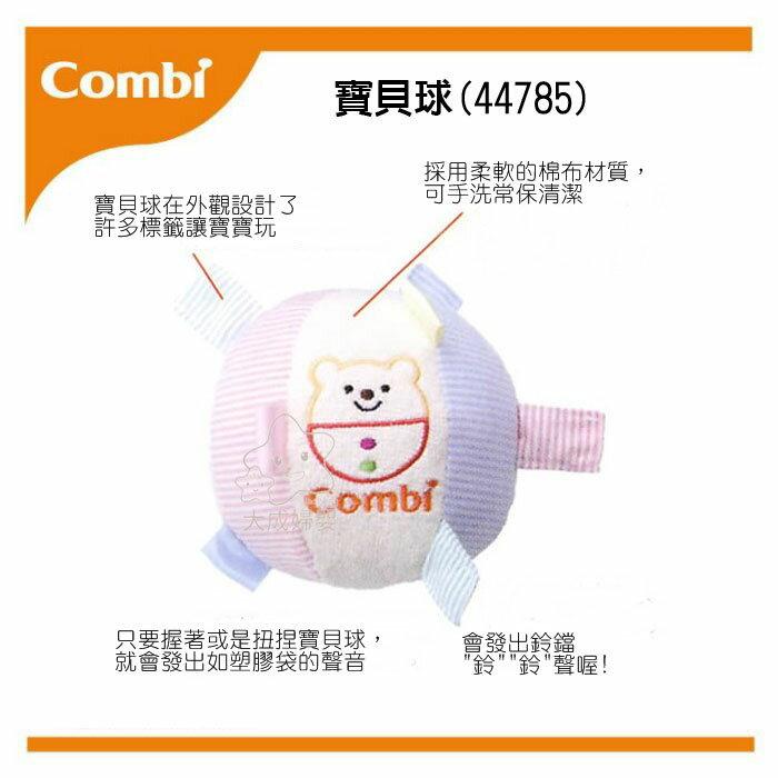 【大成婦嬰】Combi 寶貝球 44785 聲響玩具 安全檢驗合格 6個月以上 1