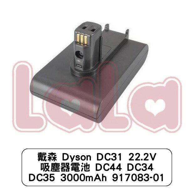 戴森 Dyson DC31 22.2V 吸塵器電池 DC44 DC34 DC35 3000mAh 917083-01